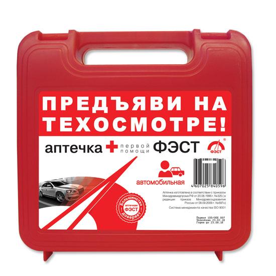 Аптечка автомобильная ЦЕНА: 380,00