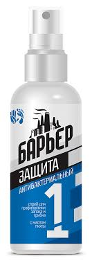 Спрей антибактериальный «Барьер» 100 мл Цена 89,00